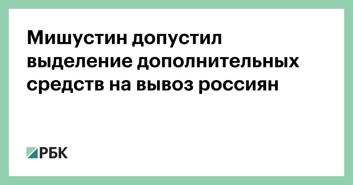 Мишустин допустил выделение дополнительных средств на вывоз россиян