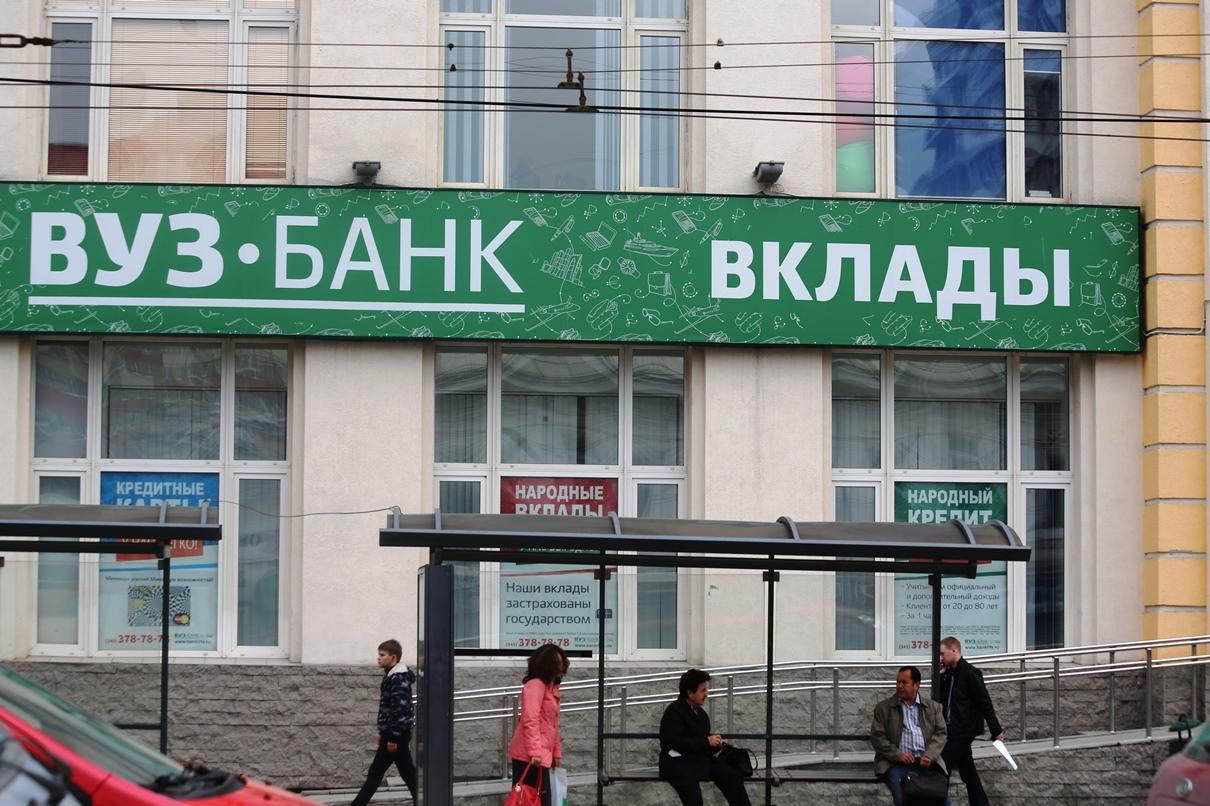 Обман москва банк картинки