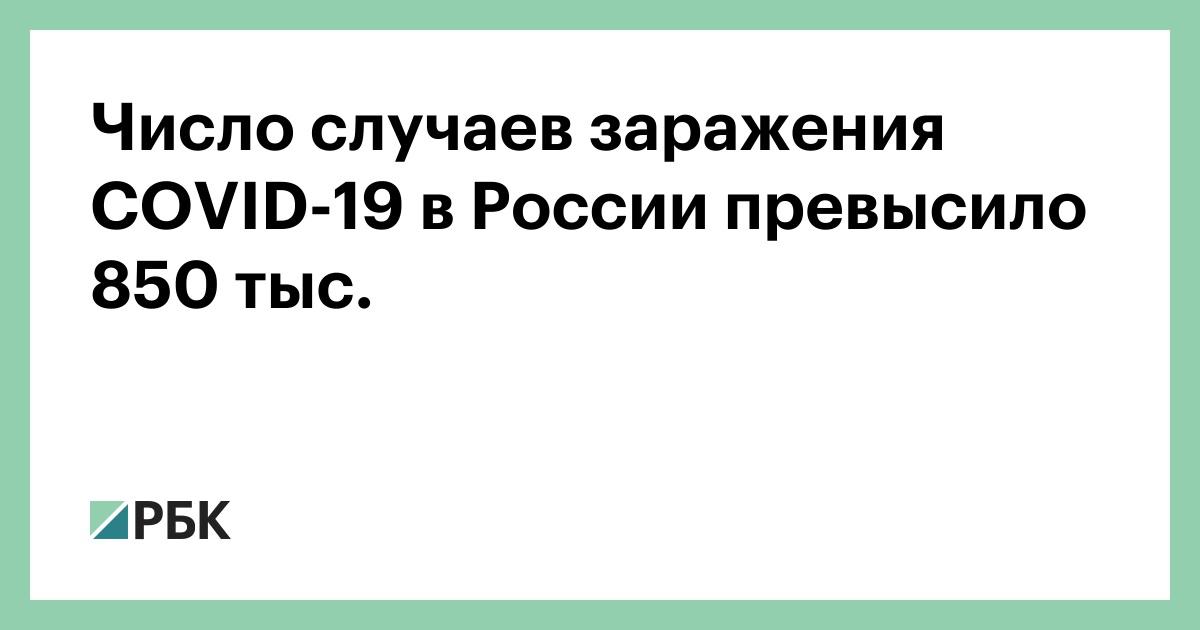 Число случаев заражения COVID-19 в России превысило 850 тыс