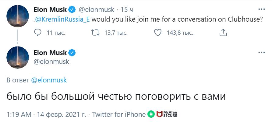 Илон Маск пригласил Владимира Путина пообщаться в Clubhouse в феврале