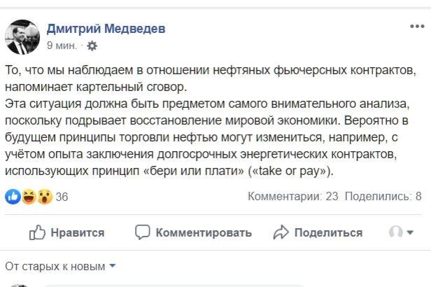 Фото:Дмитрий Медведев / Facebook