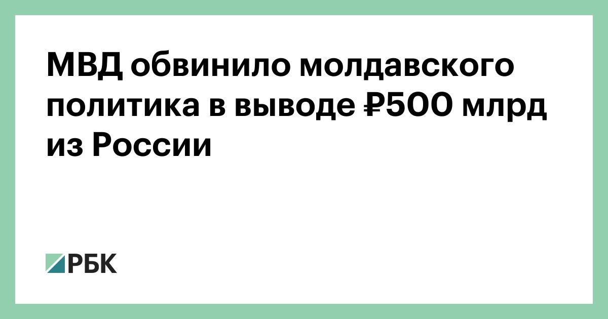 МВД обвинило молдавского политика в выводе ₽500 млрд из России