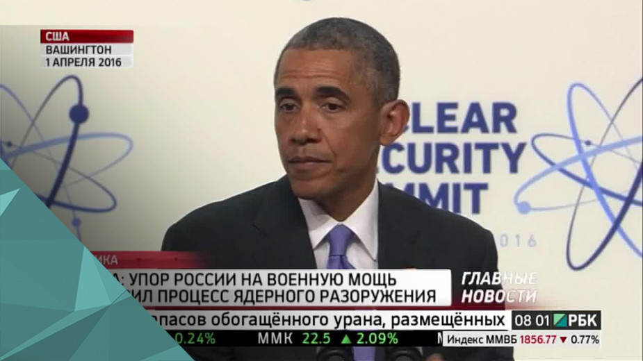 Обама упрекнул Россию в затягивании процесса ядерного разоружения