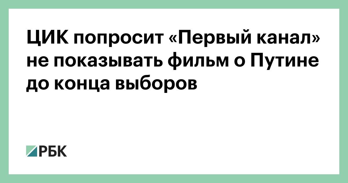 ЦИК попросит «Первый канал» не показывать фильм о Путине до конца выборов :: Политика :: РБК - ElkNews.ru