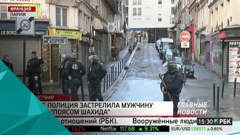 Полицейские застрелили мужчину с «поясом смертника» в Париже