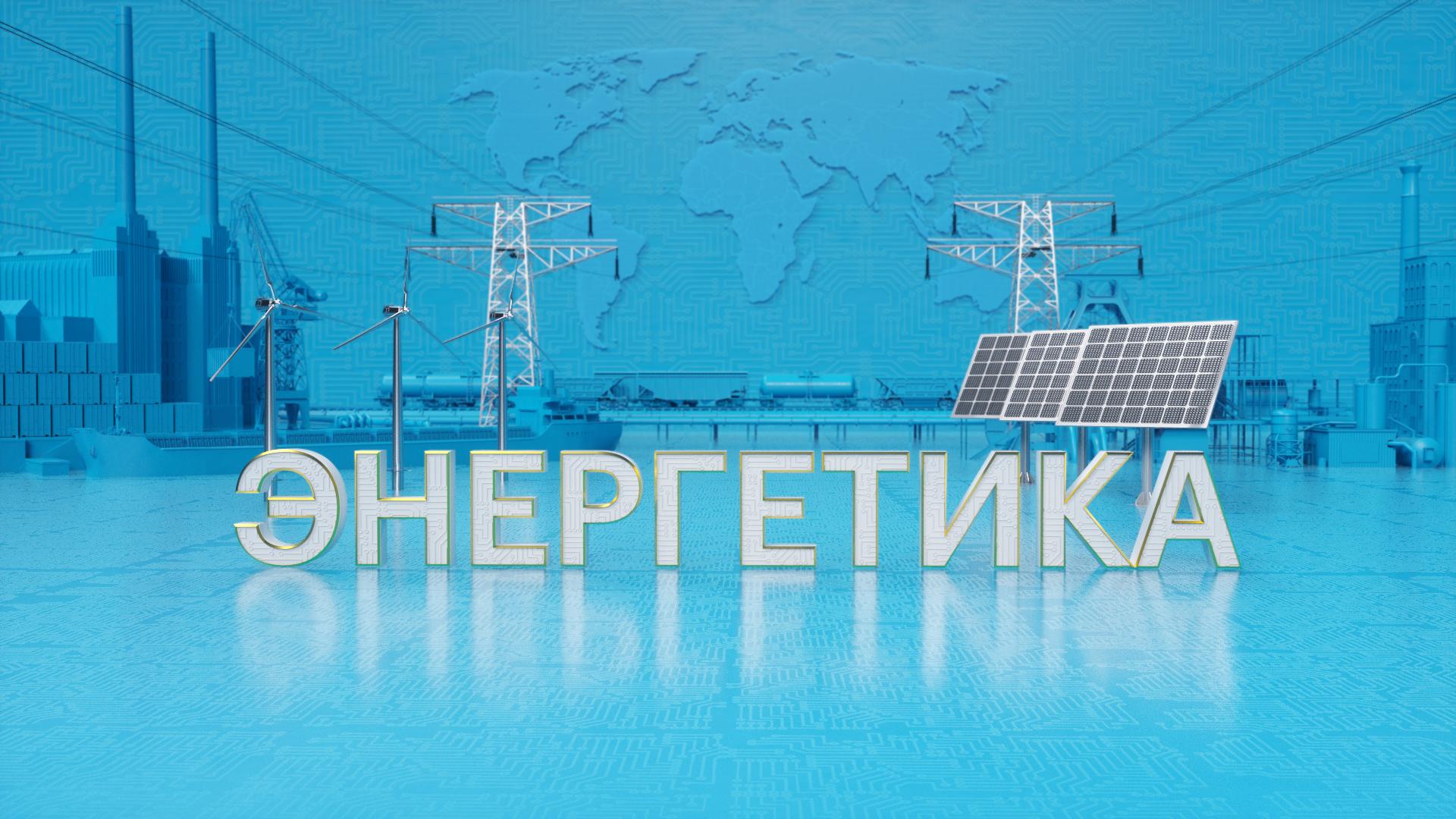 Programme: РБК+ / Энергетика 2019