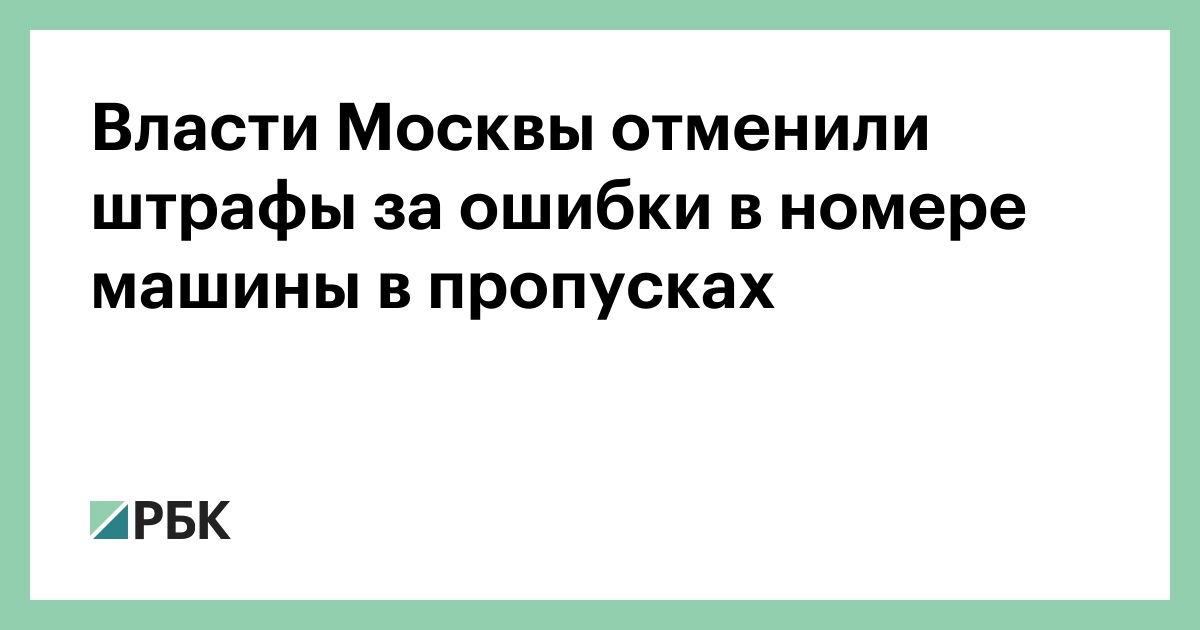 Власти Москвы отменили штрафы за ошибки в номере машины в пропусках