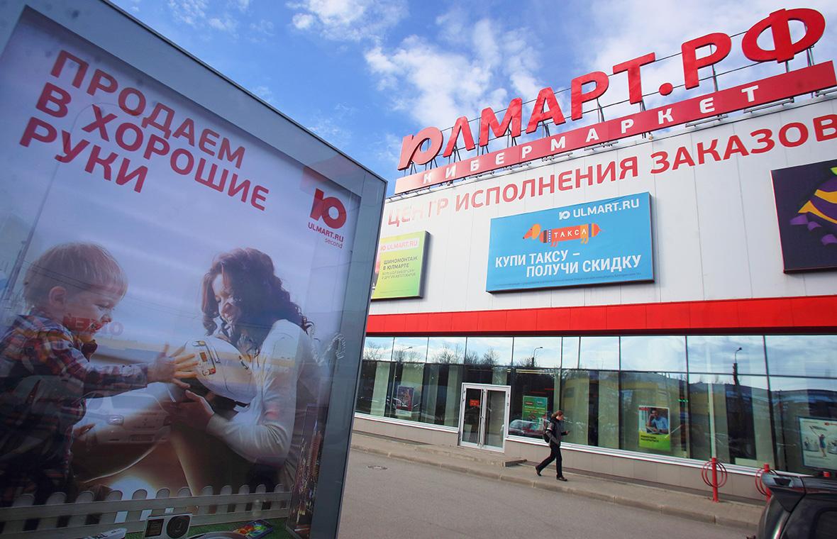 банкротство юлмарт рбк