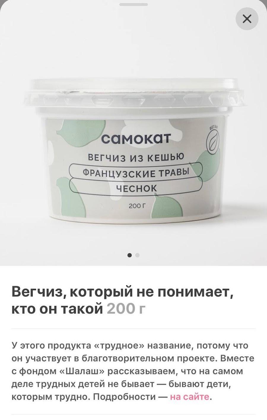 Коллаборация фонда «Шалаш» и онлайн-ритейлера «Самокат»