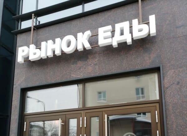Гастромаркет «Рынок еды» в Перми приостановил свою работу