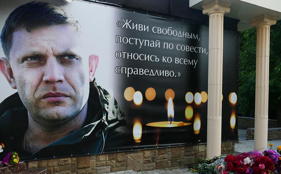 Мемориал в память о погибшем Александре Захарченко