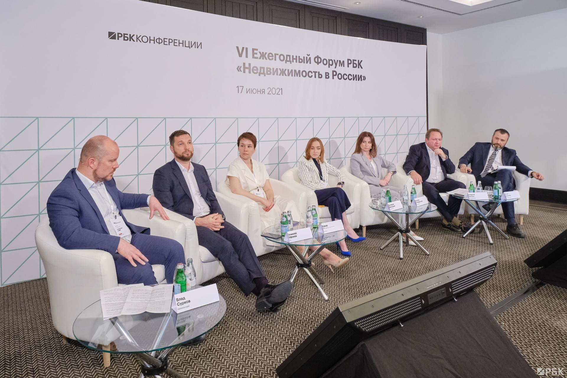 Участники VI ежегодного Форума РБК «Недвижимость в России»