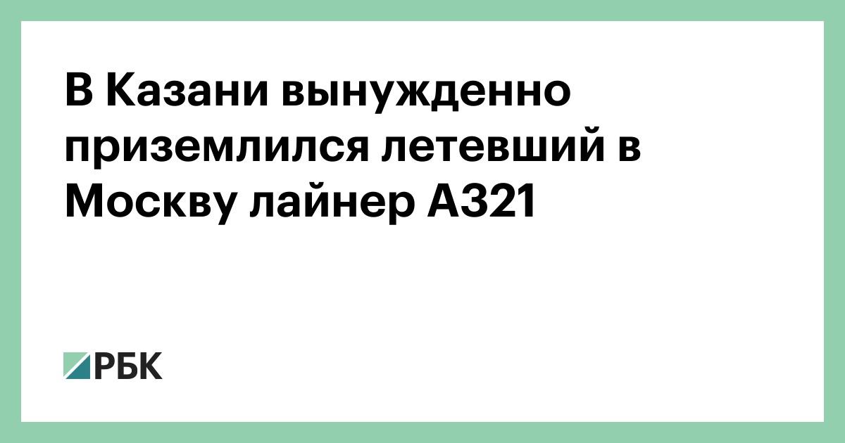 В Казани вынужденно приземлился летевший в Москву лайнер А321