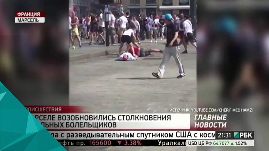 В результате столкновений болельщиков в Марселе есть пострадавшие