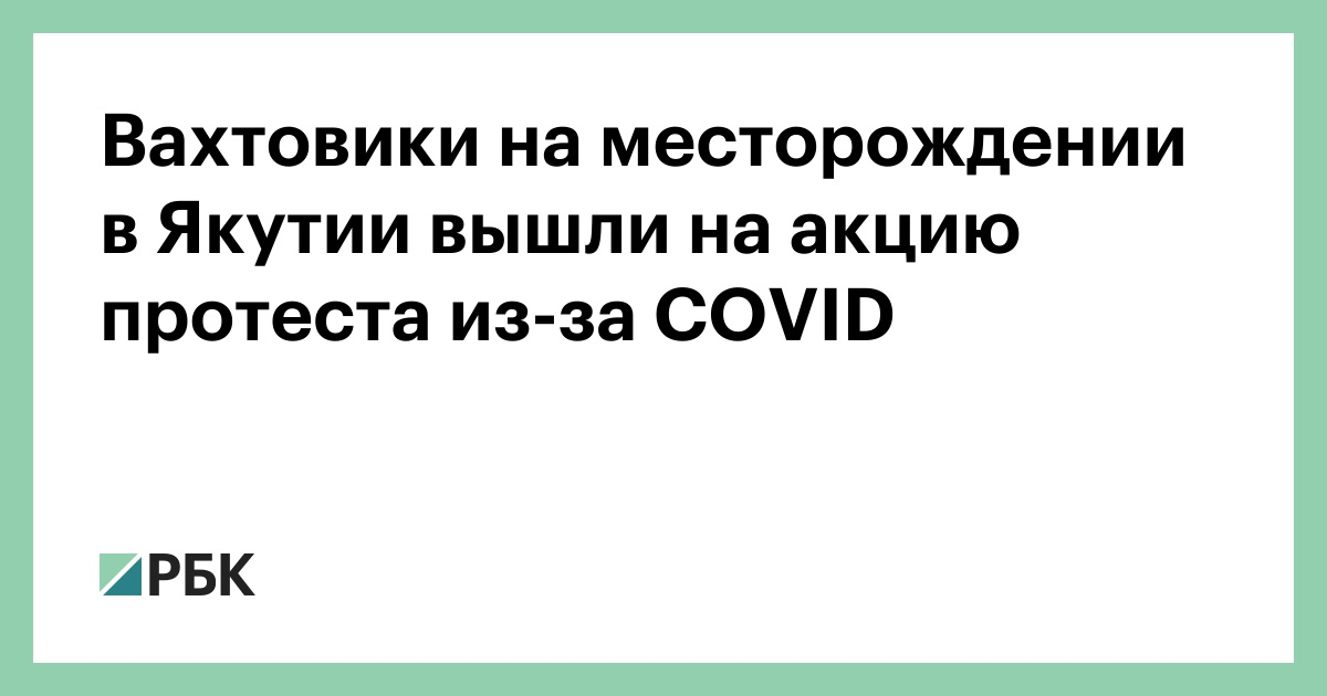 Вахтовики на месторождении в Якутии вышли на акцию протеста из-за COVID