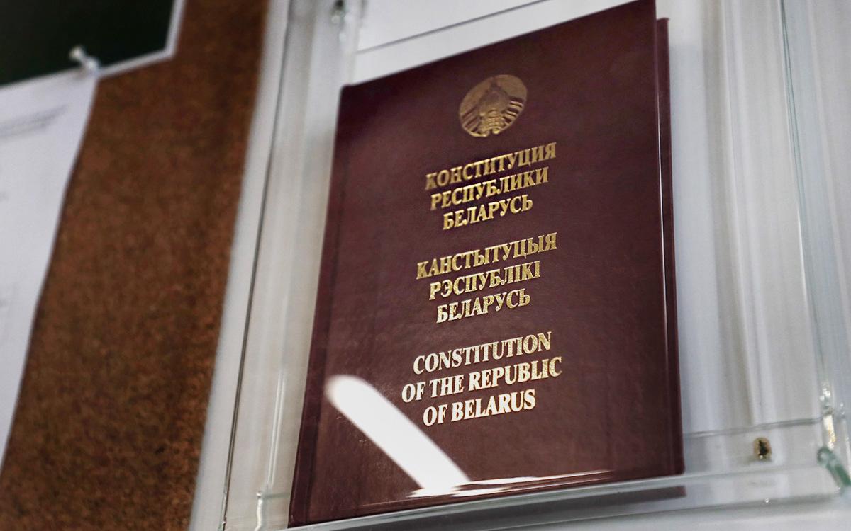 В Белоруссии начала работать комиссия по внесению поправок в Конституцию