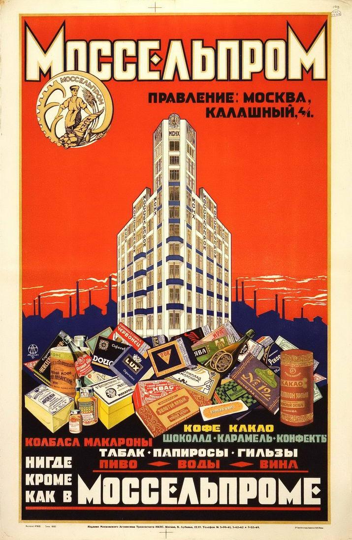 Д.М. Тархов. Моссельпром. 1926 год