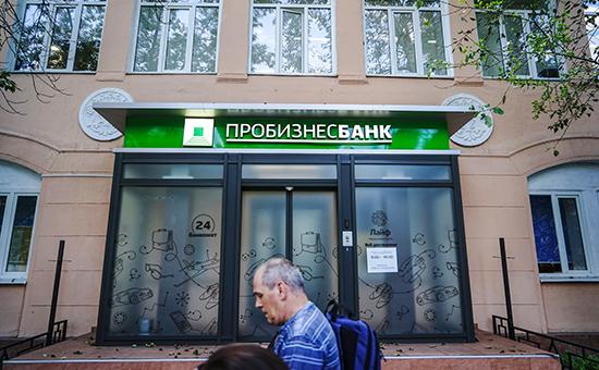 коммерсант пробизнесбанк банкротство