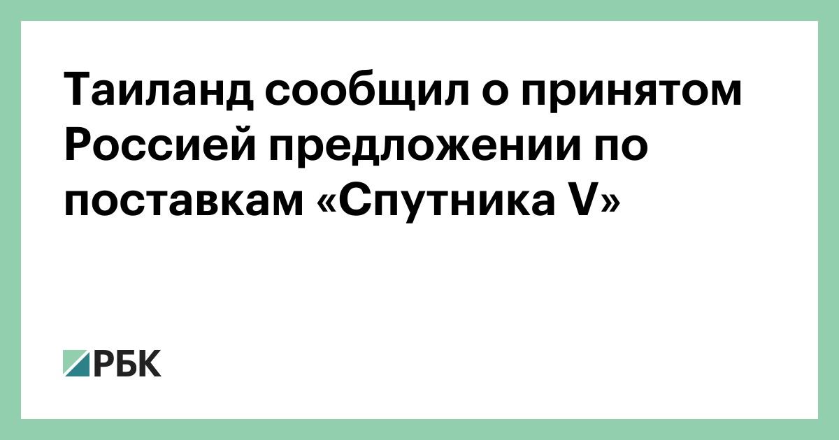 Таиланд сообщил о принятом Россией предложения по поставке «Спутника V» :: Общество :: РБК