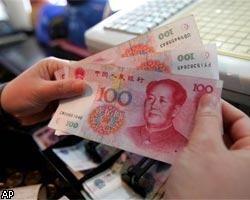 Китайская валюта курс хорошая система работы на форекс