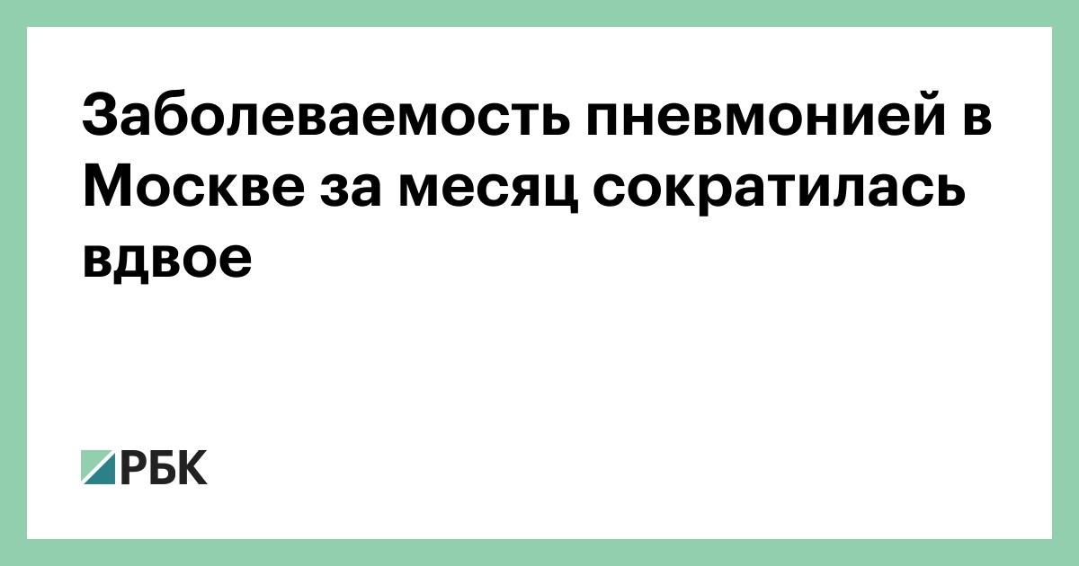 Заболеваемость пневмонией в Москве за месяц сократилась вдвое