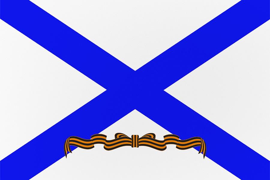 Гвардейский военно-морской флаг