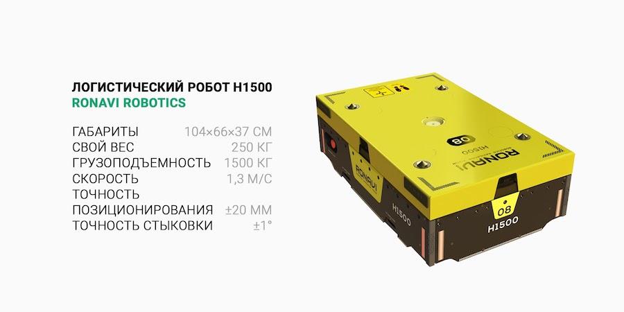 Логистический робот H1500
