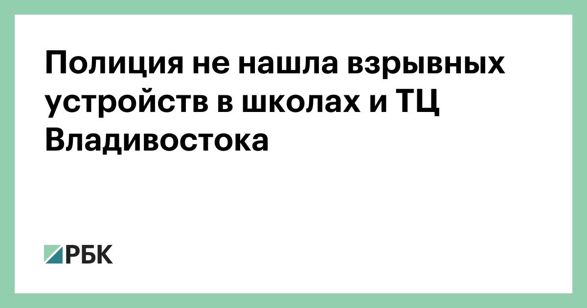Полиция не нашла взрывных устройств в школах и ТЦ Владивостока