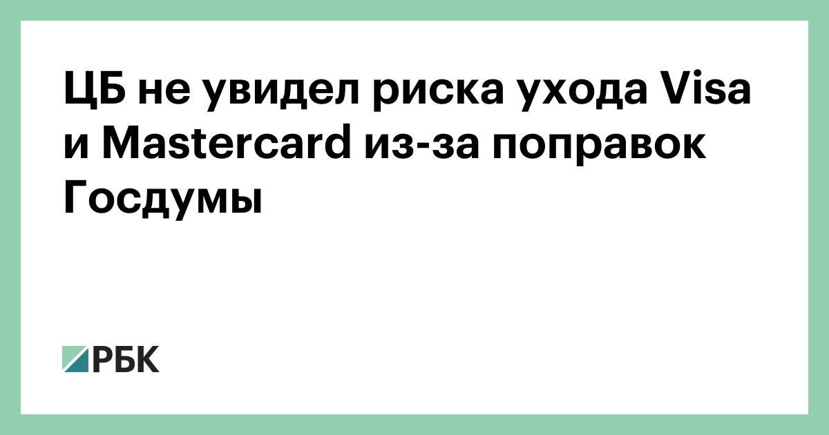ЦБ не увидел риска ухода Visa и Mastercard из-за поправок Госдумы