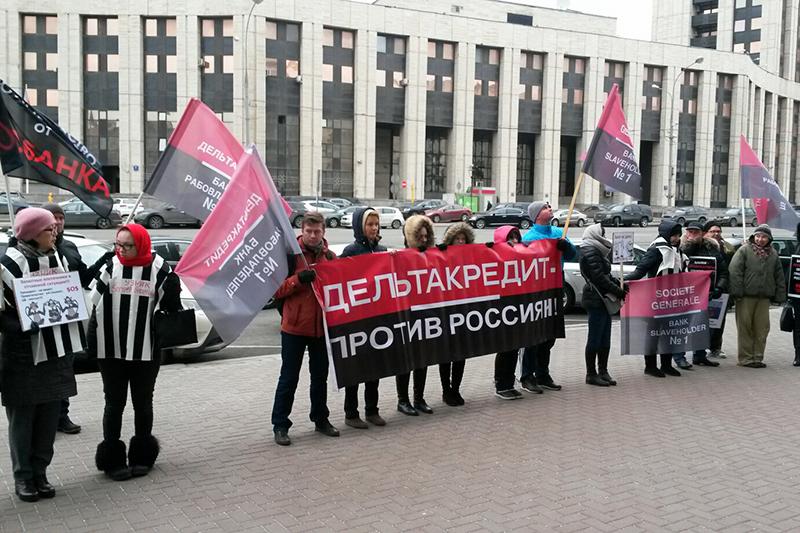 Акция протеста валютных заемщиков вМоскве 16 марта 2016 года