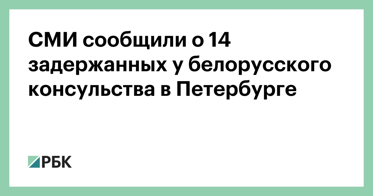 СМИ сообщили о 14 задержанных у белорусского консульства в Петербурге :: Общество :: РБК