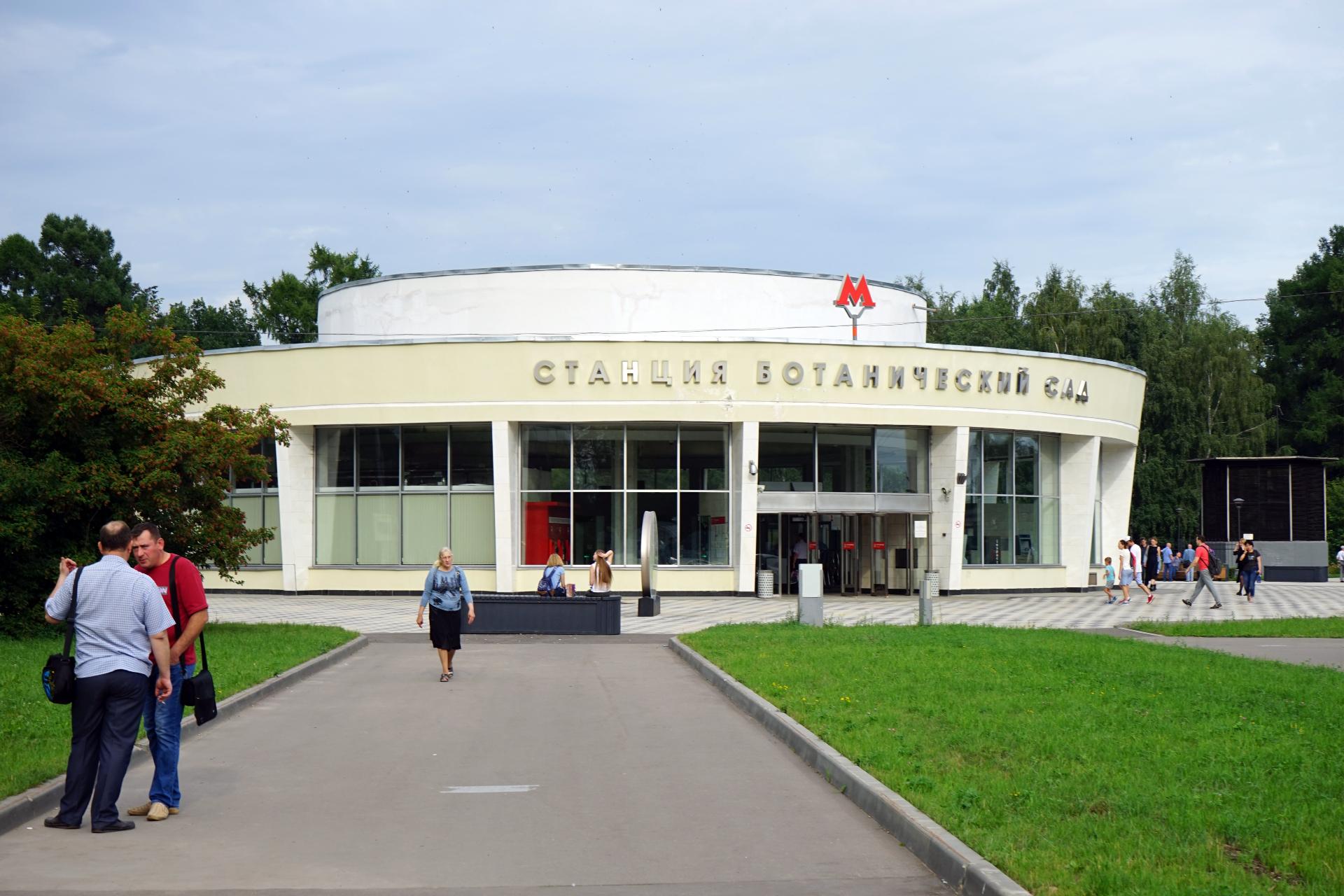 Вестибюль станции метро «Ботанический сад»