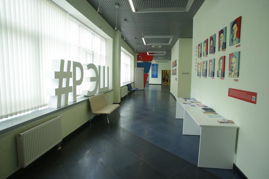 Кампус Российской экономической школы
