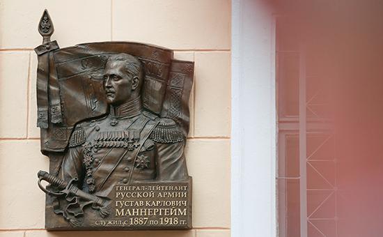 Мемориальная доска Карла Маннергейма