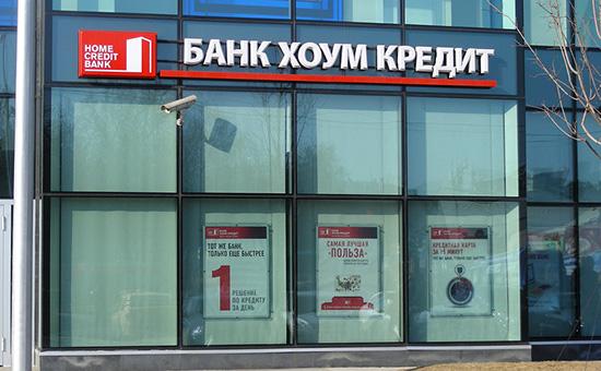 Банк хоум кредит адреса нижний