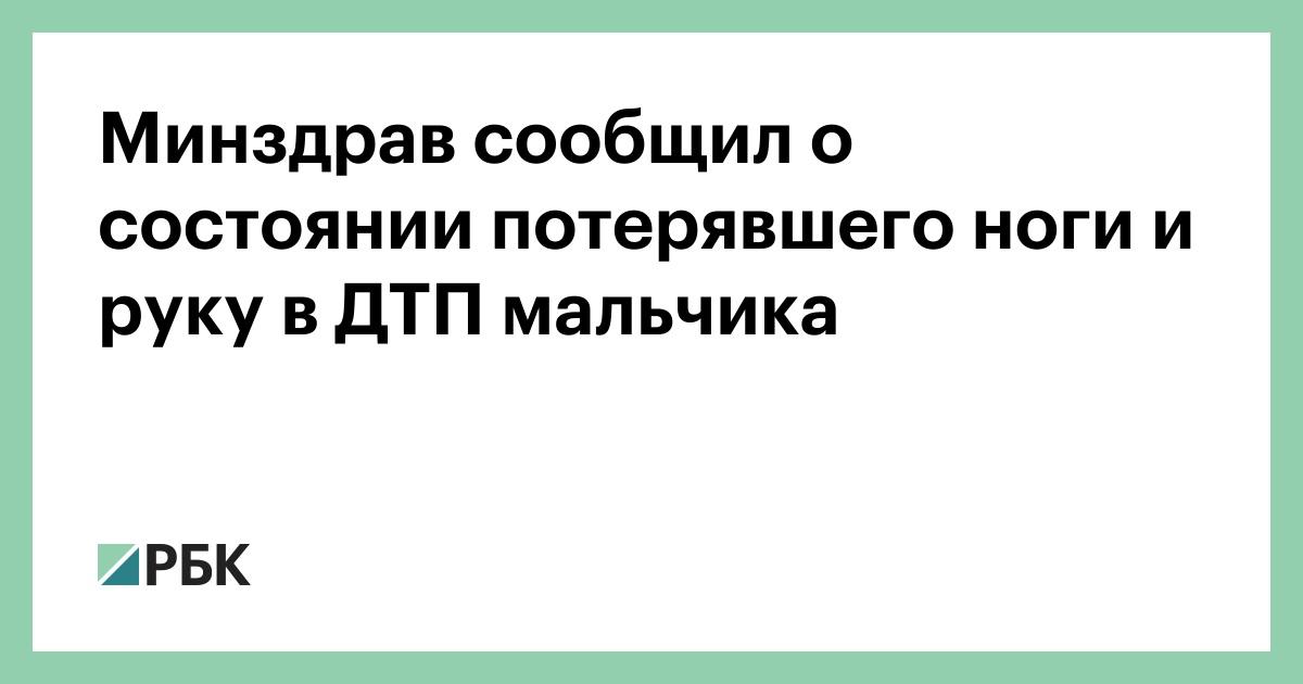 Министерство здравоохранения сообщило о состоянии потерял ноги и руку в ДТП мальчика :: Общество :: РБК