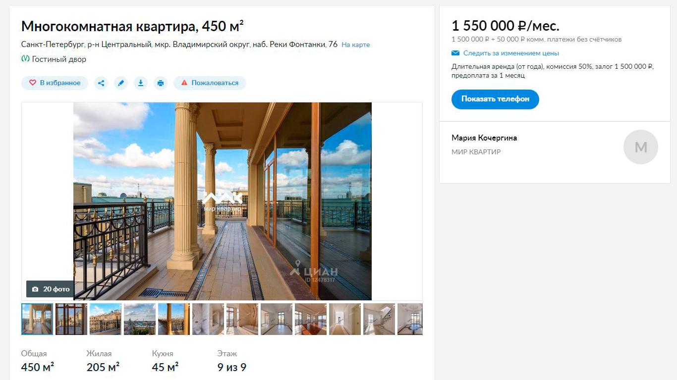 В Санкт-Петербурге на время ЧМ-2018 можно арендовать квартиру за 1,6 млн руб. в месяц. Шестикомнатный пентхаус площадью 450 кв. м имеет выход на панорамную террасу с колоннами и эксплуатируемую кровлю. Квартира отделана и обставлена по проекту итальянских дизайнеров