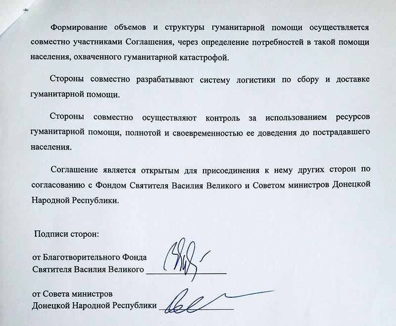Фото:Пресс-служба фонда Святителя Василия Великого