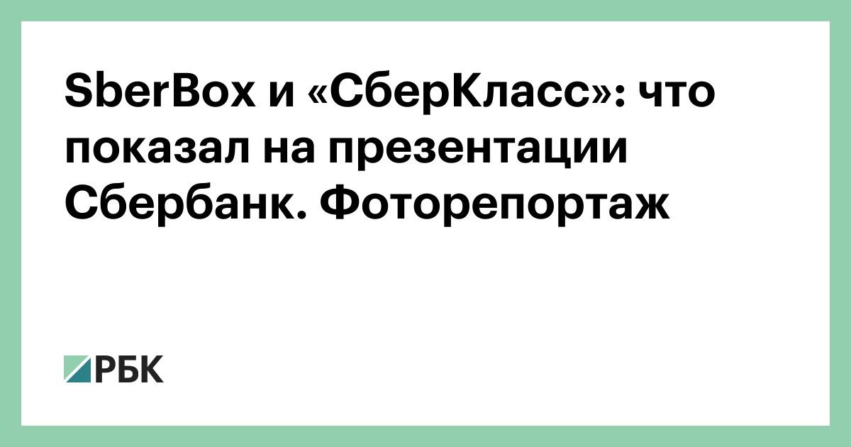 SberBox и «СберКласс»: что показал на презентации Сбербанк. Фоторепортаж