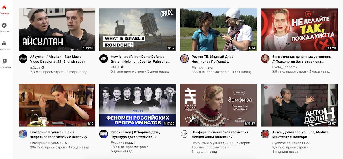 Так выглядит блок рекомендаций в YouTube