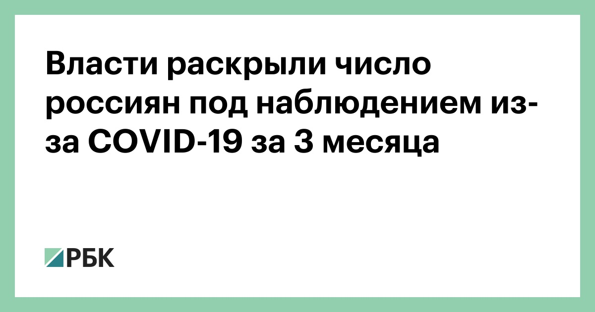 Власти раскрыли число россиян под наблюдением из-за COVID-19 за 3 месяца