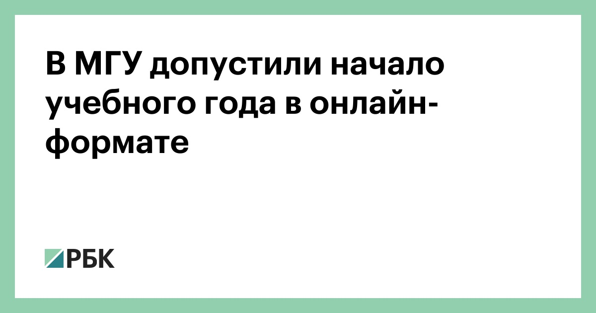 В МГУ допустили начало учебного года в онлайн-формате