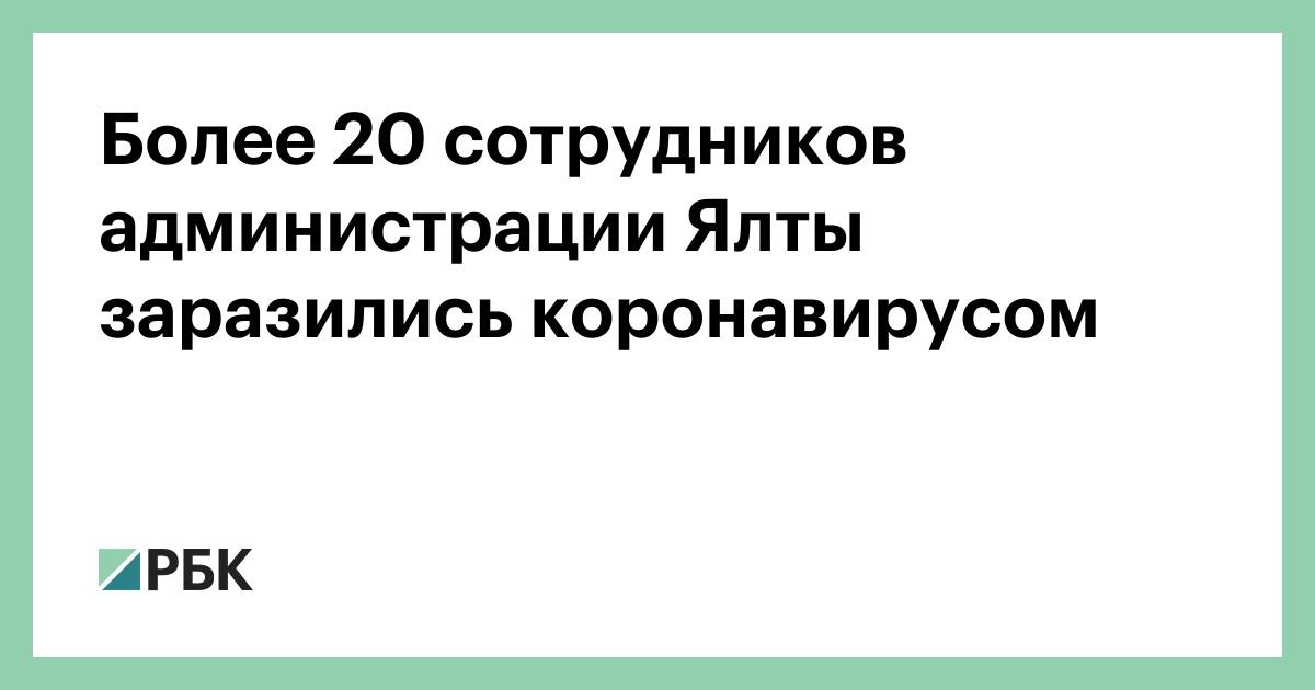 Более 20 сотрудников администрации Ялты заразились коронавирусом