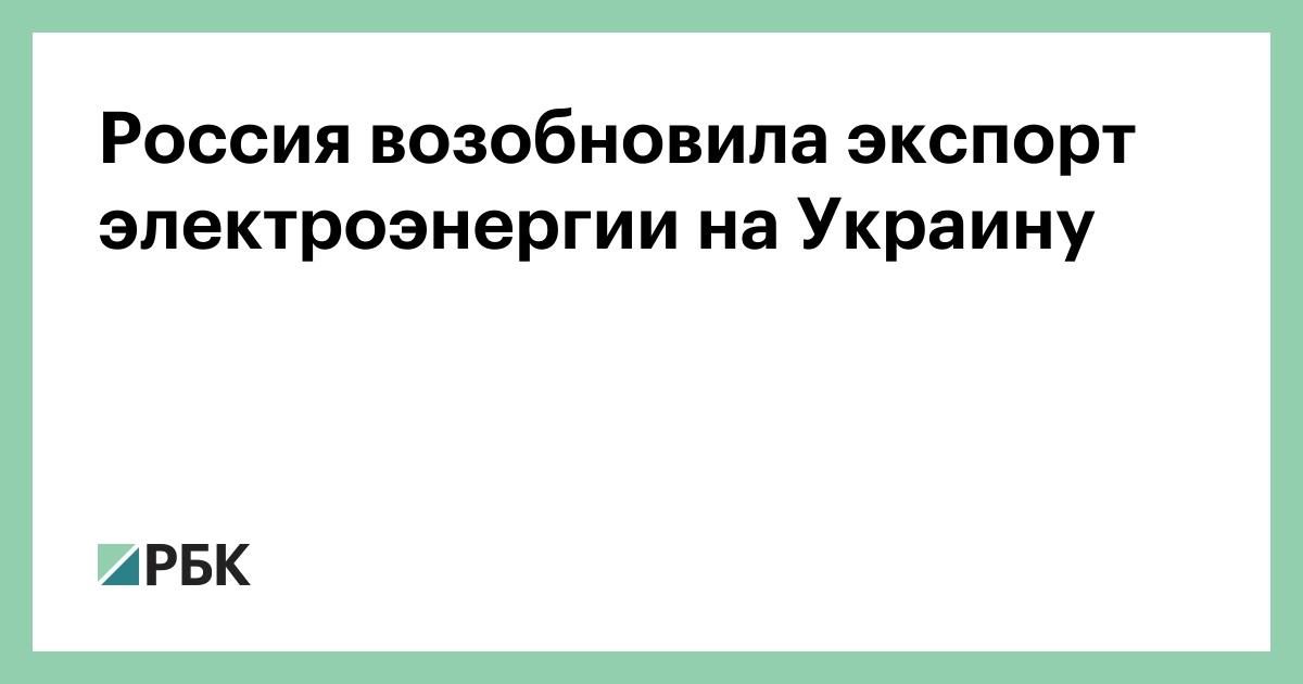 Россия возобновила экспорт электроэнергии на Украину