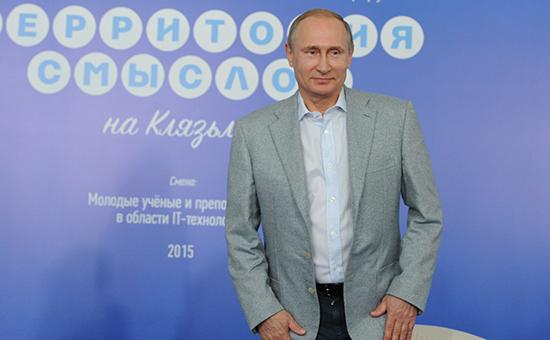Президент России Владимир Путин на встрече с участниками смены «Молодые ученые и преподаватели в области IT-технологий» молодежного форума «Территория смыслов на Клязьме»
