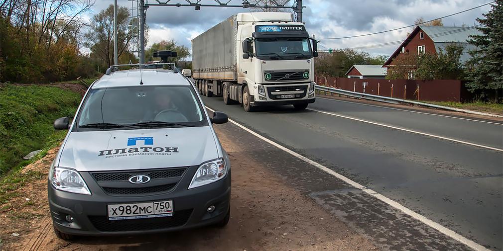 Система «Платон» собрала с грузовиков 73 миллиарда рублей :: Autonews