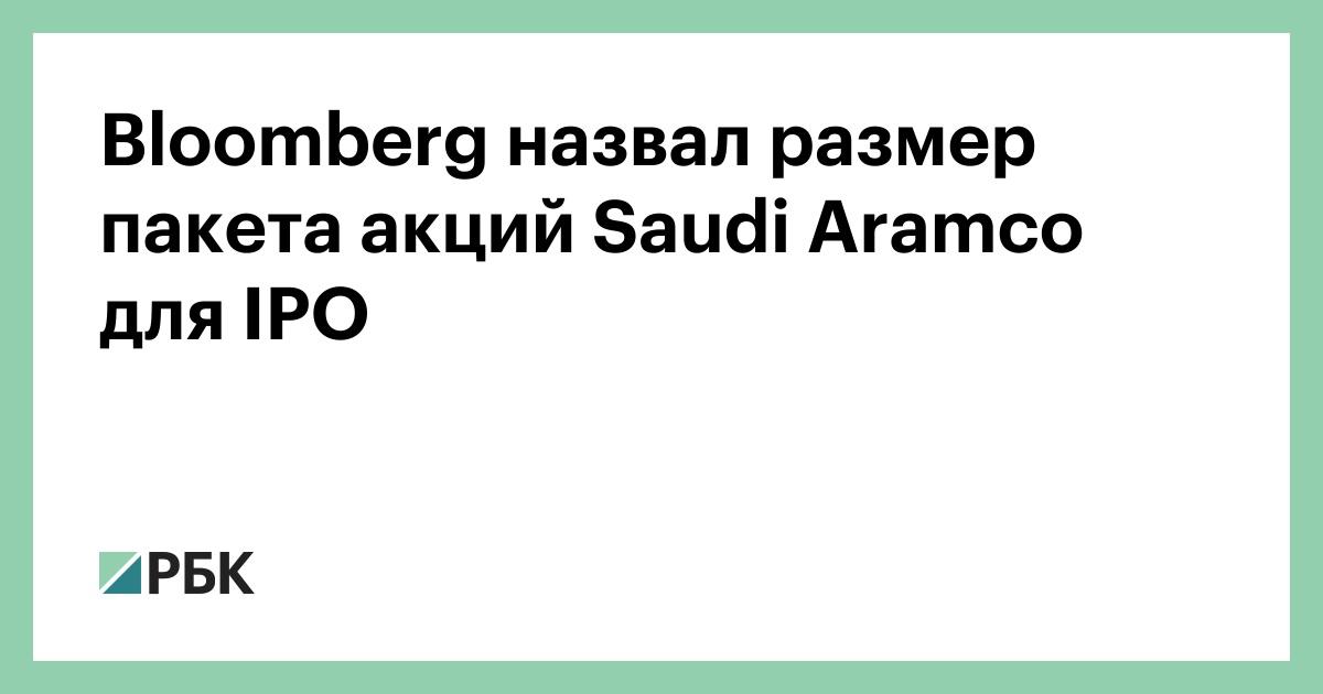 акции saudi basic
