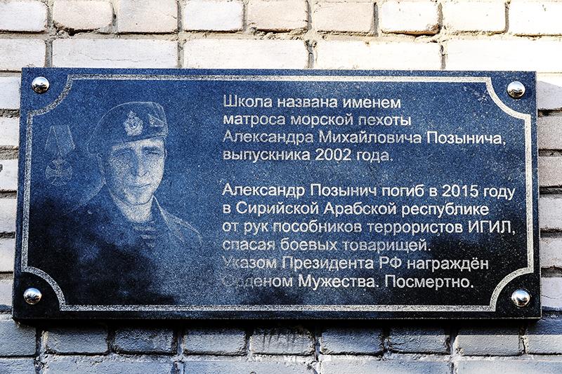 Мемориальная доска в честь морского пехотинца Александра Позынича, погибшего в Сирии во время поисков пилотов сбитого турецкими ВВС СУ-24, в Новочеркасске