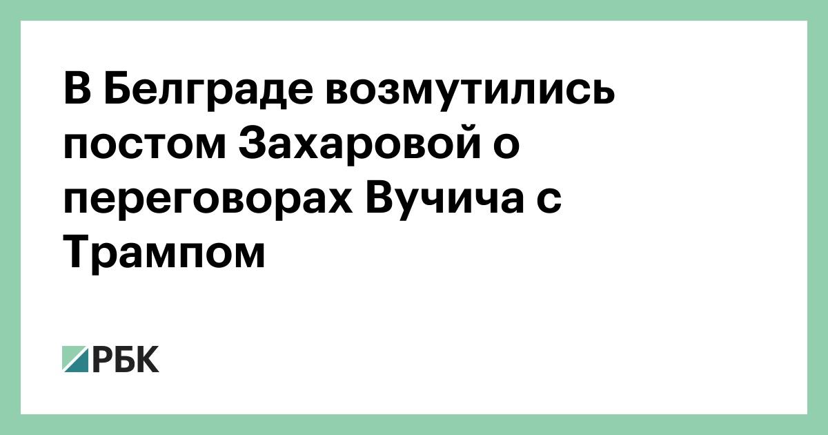 В Белграде возмутились постом Захаровой о переговорах Вучича с Трампом