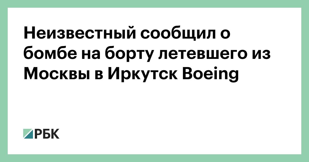 b8961e5792200 Неизвестный сообщил о бомбе на борту летевшего из Москвы в Иркутск Boeing  :: Общество :: РБК